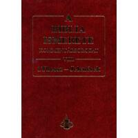 A Biblia ismerete kommentársorozat VIII. 1Thessz – Jelenések
